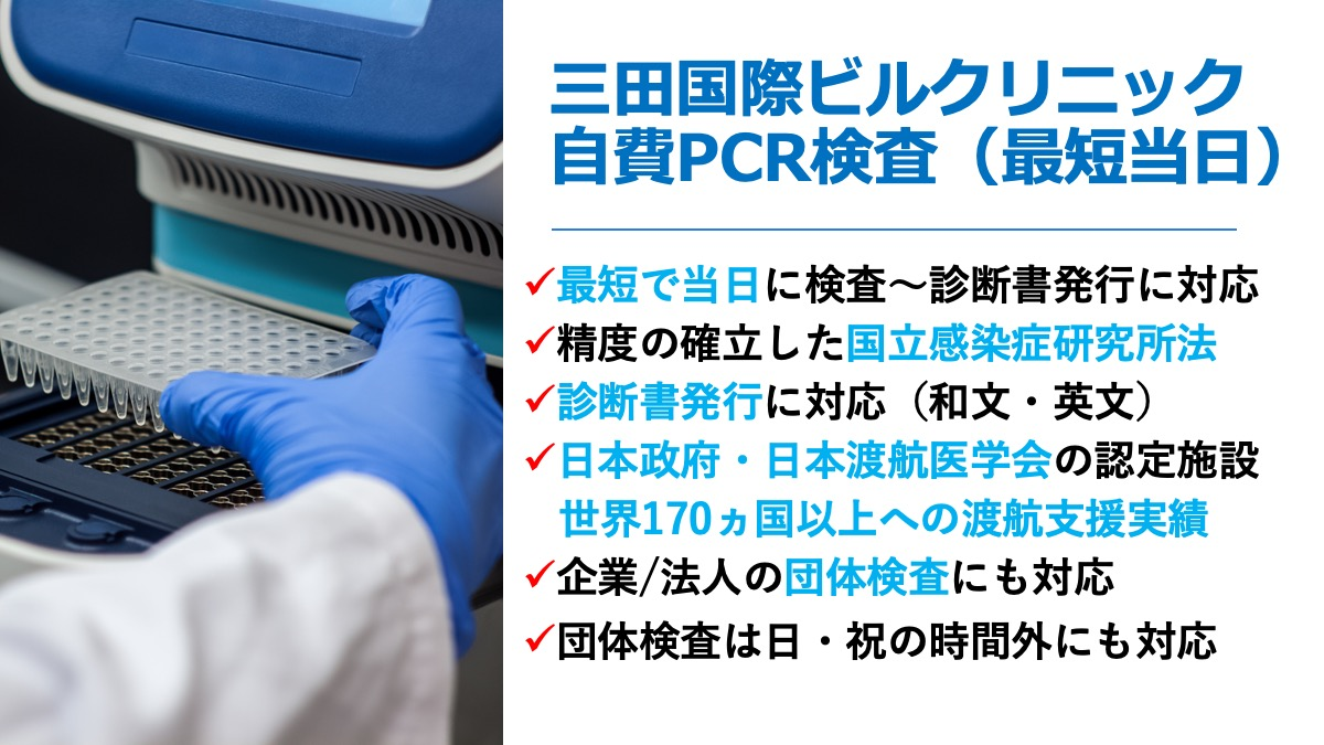 検査 出る まで 時間 の が 結果 Pcr
